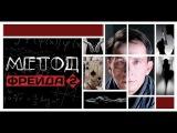 Метод Фрейда 2 сезон. 4 Серия.