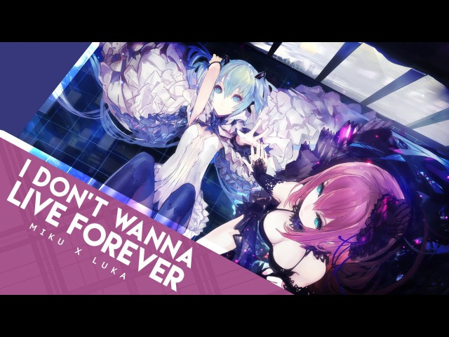 【Miku x Luka】ZAYN, Taylor Swift - I Don't Wanna Live Forever - Vocaloid Cover