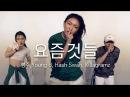 쇼미더머니6 행주 Young B Hash Swan Killagramz 요즘것들 Feat ZICO DEAN Choreography LIGI