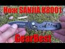 Складной нож SANJIA K8001 Карманный нож с Axis Lock