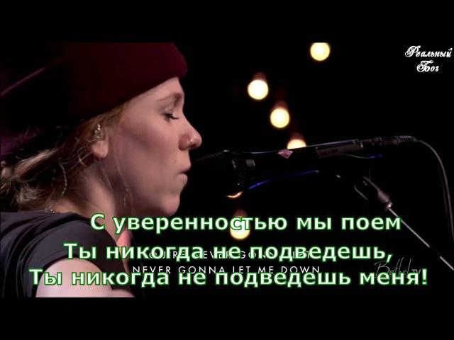 Ты Царь моей души King of My Heart Русские субтитры Steffany Gretzinger Jeremy Riddle