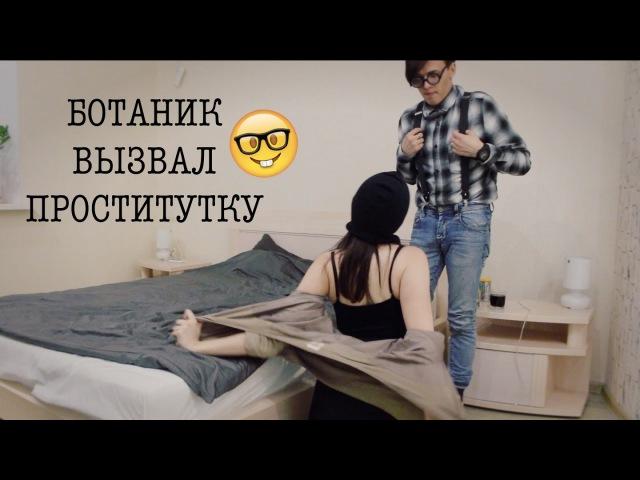 БОТАНИК ВЫЗВАЛ ПРОСТИТУТКУ ПРАНК