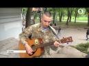 21 ТРАВНЯ 2017 р Пісні народжені в АТО Військовослужбовці розповіли як пишуть пісні про війну