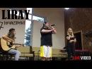 Liray - Никогда не сдавайся [часзмін] LIVE2017