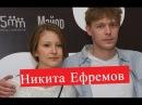 Никита Ефремов Григорий Р Дмитрий Павлович Лондонград Миша Куликов