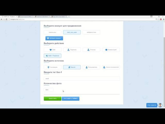 Обзор сервис для продвижения в инстаграм смотреть онлайн без регистрации