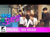 IDOL ARCADE(대기실 옆 오락실): 2PM(투피엠)_Gentlemen 2PM's mole demolition plan!_Promise (I'll be)