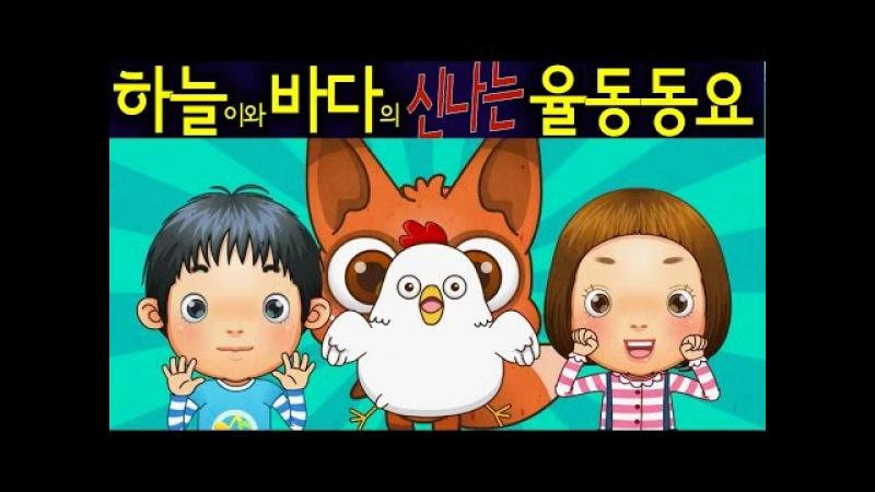 귀여운 꼬마 (A Cute Kid) - 하늘이와 바다의 신나는 율동 동요 Korean Children Song