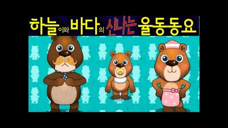 곰세마리 Gom Se Mali (Three Bears- Gom Se Mari) - Korean Children Song 하늘이와 바다의 신나는 율동 동요