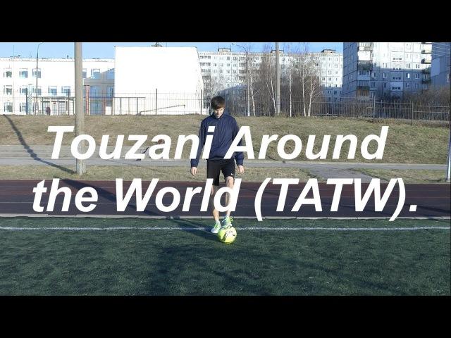 Touzani Around the World TATW знакомство с трюками фристайла
