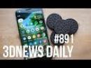 3DNews Daily 891: релиз Android 8.0 Oreo, слухи о новом Chromebook Pixel, «глобальный» Samsung Bixby