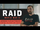 RAID: World War 2 - Дневник разработчиков #1 (РУССКАЯ ОЗВУЧКА ОТ VK.COM/GAME_PAYDAY)