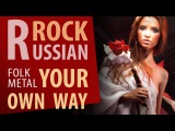 ROCK - No Rust - Your Own Way (Official Video)  folk rock  русский рок