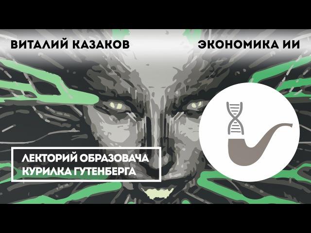 Виталий Казаков - Экономика искусственного интеллекта