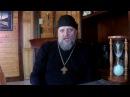О нашем спасении сегодня. Иисусова молитва. Отец Олег Моленко.