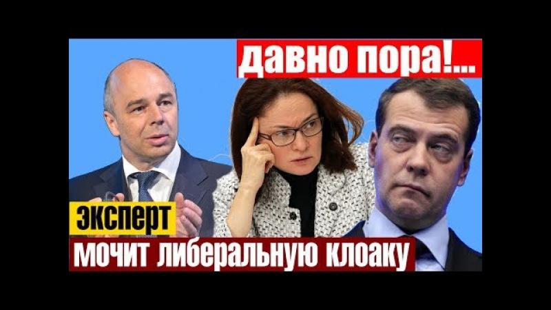 Народ, поверивший государству, обречен на полное разграбление |Ⓜ Медведев Наби ...