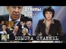 Мария Лондон Дебилы в Думе это норма во власть прорвался криминал