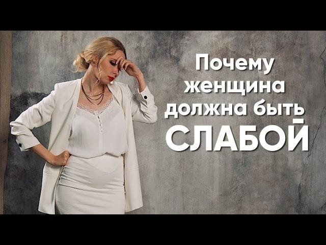 Почему женщина должна быть слабой Мила Левчук