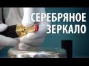 СЕРЕБРЯНОЕ ЗЕРКАЛО - ХИМИЧЕСКАЯ РЕАКЦИЯ