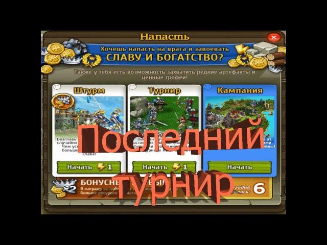 Рыцари: Битва Героев - Последний турнир ( до 20 ранга ))
