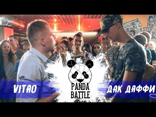 PANDA BATTLE Витао vs Дак Даффи Сезон 1