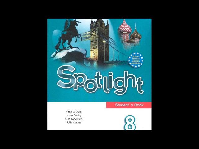 Spotlight 8 Student's book Class CDs / Английский в фокусе - Аудиокурс к УМК для 8 класса