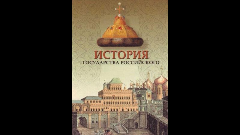 Сериал История Государства Российского (History of the Russian State) Сезон 1 Серия 50