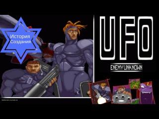 UFO Enemy Unknown - история создания легенды