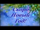 ✺ Скоро Новый Год! Группа