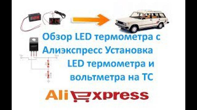 Обзор LED термометра с Алиэкспресс Установка LED термометра и вольтметра на ТС