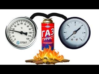Какую температуру выдержит газовый баллончик заправленный автомобильным газом ?