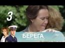 Берега моей мечты Серия 3 2013 Драма @ Русские сериалы