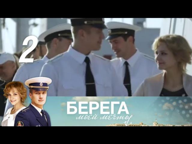 Берега моей мечты. Серия 2 (2013) Драма @ Русские сериалы