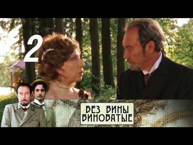 Без вины виноватые Часть 2 2008 @ Русские сериалы