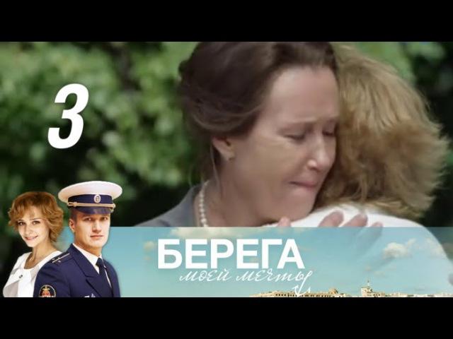 Берега моей мечты, серия 3 (2013)