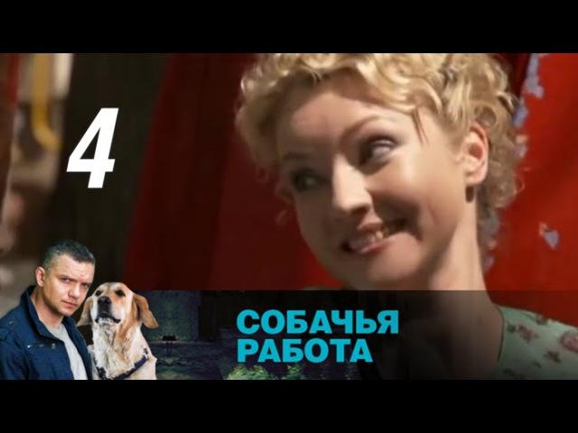 Собачья работа. Серия 4 (2012) Криминал, детектив @ Русские сериалы