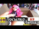 Распаковка ПОСЫЛКИ С КУКЛАМИ Монстер Хай из Америки часть 2 - Monster high