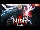 Nioh — 5 интересных фактов об игре