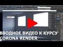 3Ds MAX. Установка и основные настройки рендера Corona Render. Видео урок визуализация и освещение.