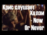 Холзи - Now Or Never - Крис слушает Холзи на концерте в Москве