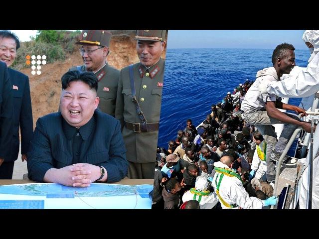 Ракета КНДР над Японією та кампанія проти допомоги мігрантам