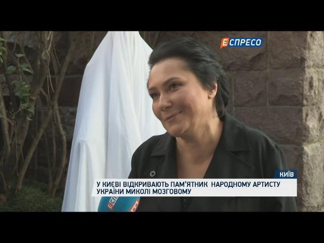 У Києві відкривають пам'ятник народному артисту України Миколі Мозговому