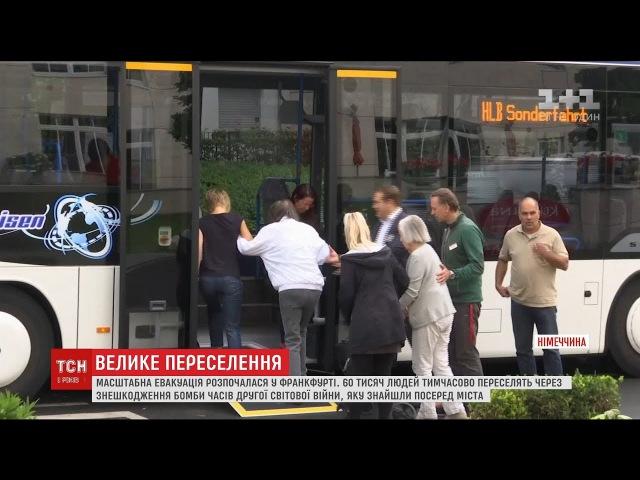 У Франкфурті влаштували найбільшу в історії країни евакуацію через бомбу часі Другої світової
