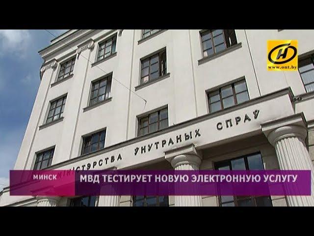 МВД тестирует новую электронную услугу