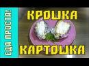 Крошка картошка 2 начинки ☆ Экономный рецепт крошки картошки ☆ Бюджетная крош