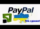 PayPal добавление карты ПриватБанк