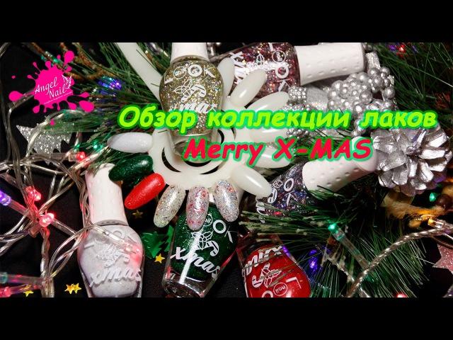 ОбзорНовогодняя коллекция лаков Merry X-MAS от Naillook