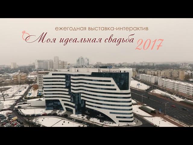 Выставка-интерактив Моя идеальная свадьба 2017 в Ренессанс Минск отель
