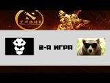 Ad Finem vs Bears #2 (bo3) DAC 2017, 03.02.17