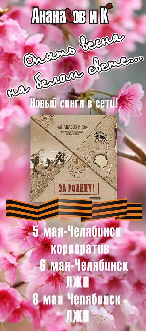 Гарри Ананасов, Москва - фото №10